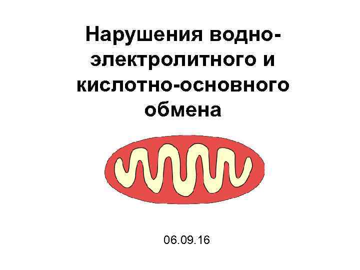 Нарушения водноэлектролитного и кислотно-основного обмена 06. 09. 16