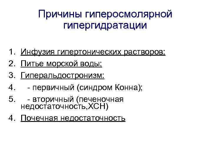 Причины гиперосмолярной гипергидратации 1. Инфузия гипертонических растворов; 2. Питье морской воды; 3. Гиперальдостронизм: 4.