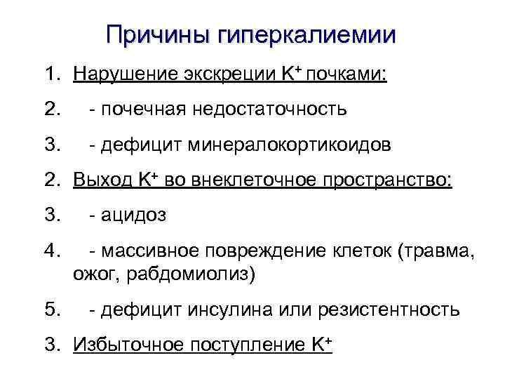 Причины гиперкалиемии 1. Нарушение экскреции K+ почками: 2. - почечная недостаточность 3. - дефицит