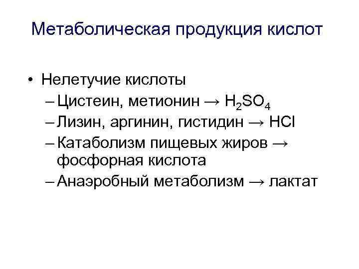 Метаболическая продукция кислот • Нелетучие кислоты – Цистеин, метионин → H 2 SO 4