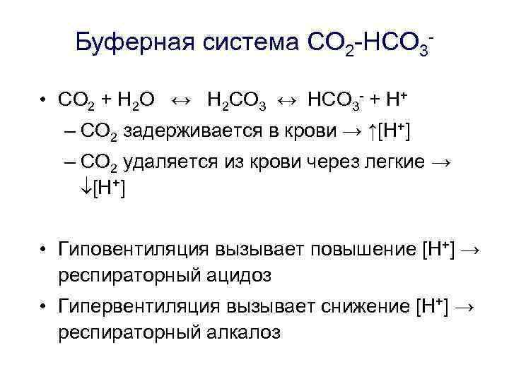 Буферная система CO 2 -HCO 3 • CO 2 + H 2 O ↔