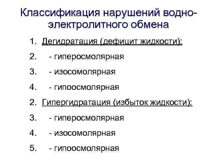 Классификация нарушений водноэлектролитного обмена 1. Дегидратация (дефицит жидкости): 2. - гиперосмолярная 3. - изосомолярная
