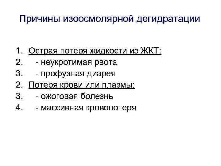 Причины изоосмолярной дегидратации 1. Острая потеря жидкости из ЖКТ: 2. - неукротимая рвота 3.