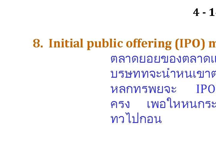 4 - 14 8. Initial public offering (IPO) m ตลาดยอยของตลาดแ บรษททจะนำหนเขาต หลกทรพยจะ IPO ครง