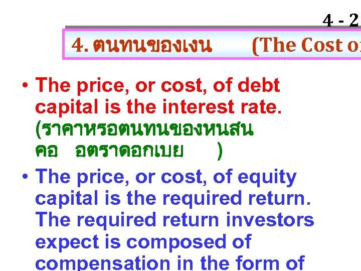 4. ตนทนของเงน 4 - 22 (The Cost of • The price, or cost, of