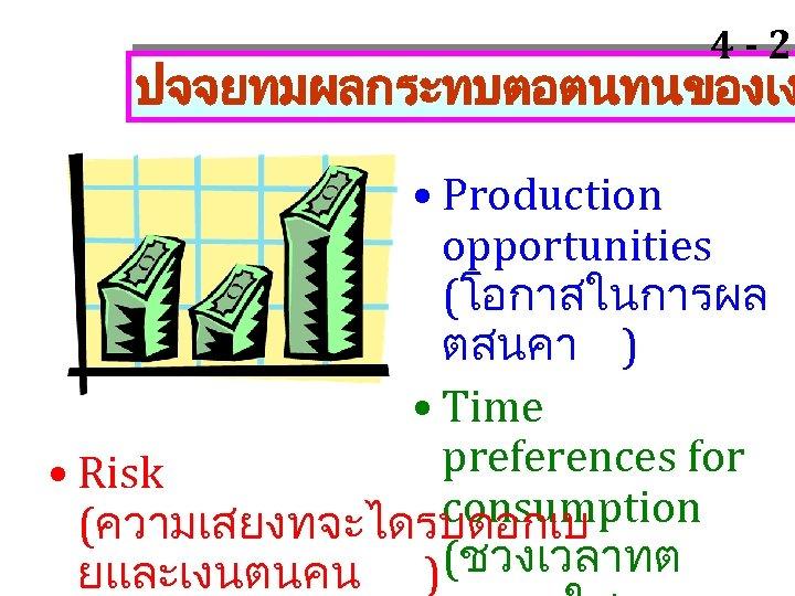4 - 23 ปจจยทมผลกระทบตอตนทนของเง • Production opportunities (โอกาสในการผล ตสนคา ) • Time preferences for