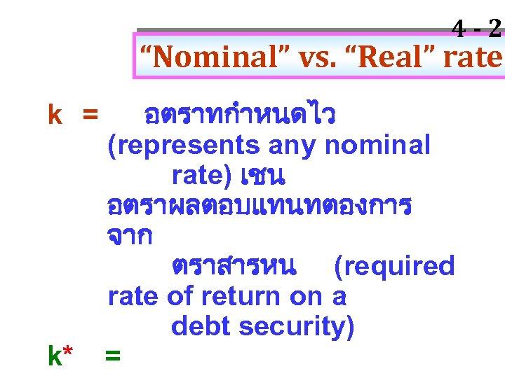 """4 - 26 """"Nominal"""" vs. """"Real"""" rates k = k* อตราทกำหนดไว (represents any nominal"""