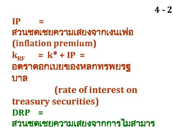 4 - 27 IP = สวนชดเชยความเสยงจากเงนเฟอ (inflation premium) k. RF = k* + IP