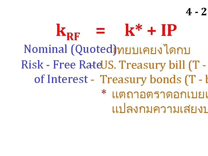 4 - 28 k. RF = k* + IP Nominal (Quoted) เทยบเคยงไดกบ Risk -