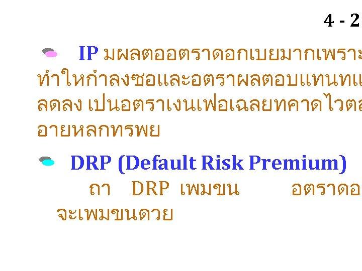 4 - 29 IP มผลตออตราดอกเบยมากเพราะ ทำใหกำลงซอและอตราผลตอบแทนทแ ลดลง เปนอตราเงนเฟอเฉลยทคาดไวตล อายหลกทรพย DRP (Default Risk Premium) ถา