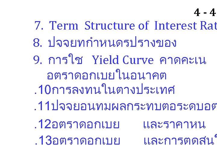 4 -4 7. Term Structure of Interest Rat 8. ปจจยทกำหนดรปรางของ 9. การใช Yield Curve