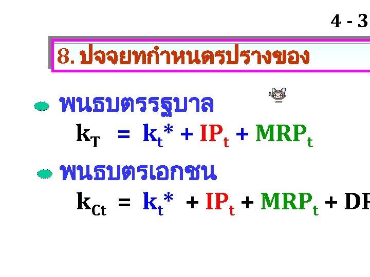 4 - 38 8. ปจจยทกำหนดรปรางของ พนธบตรรฐบาล k. T = kt* + IPt + MRPt