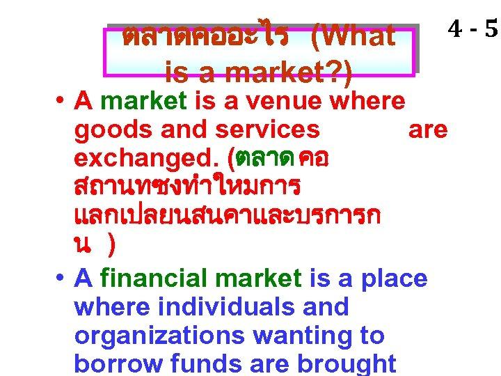 ตลาดคออะไร (What is a market? ) 4 -5 • A market is a venue