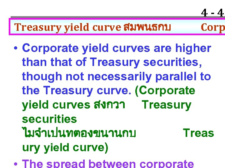 Treasury yield curve สมพนธกบ 4 - 42 Corp • Corporate yield curves are higher