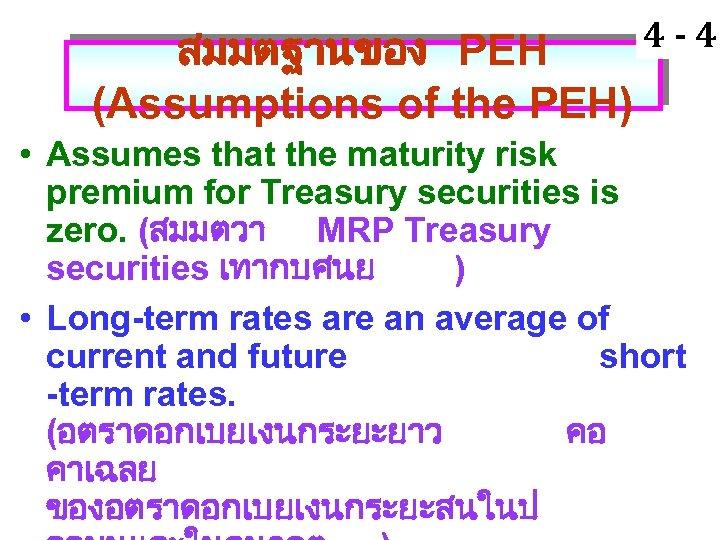 สมมตฐานของ PEH (Assumptions of the PEH) 4 - 45 • Assumes that the maturity