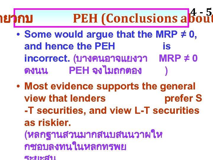 กยวกบ 4 - 50 PEH (Conclusions about • Some would argue that the MRP