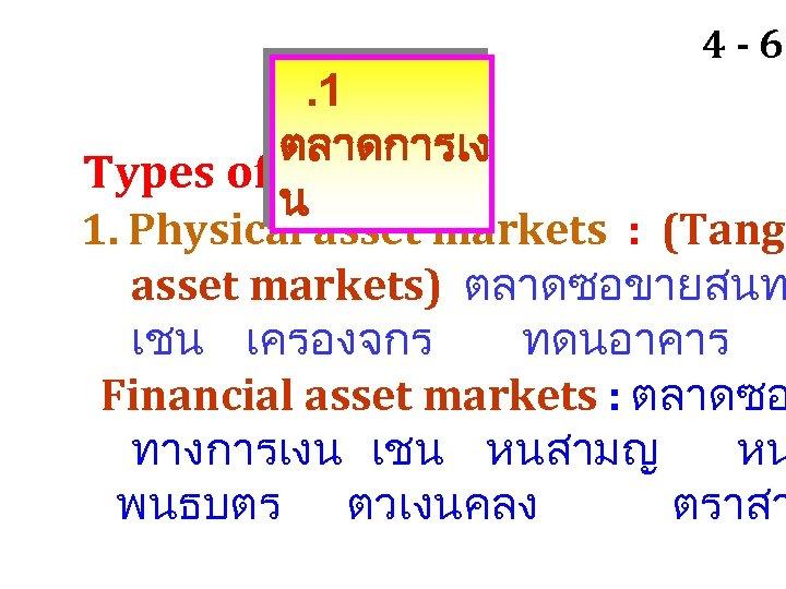 4 -6 . 1 ตลาดการเง Types of Market น 1. Physical asset markets :
