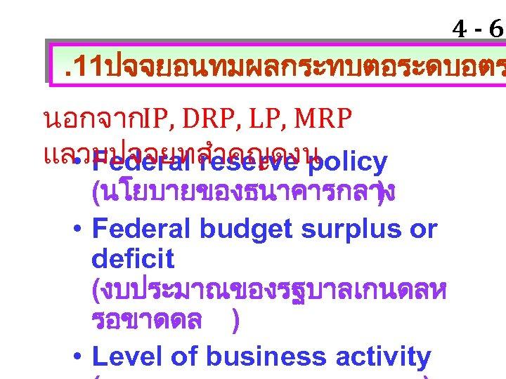 4 - 60 . 11ปจจยอนทมผลกระทบตอระดบอตร นอกจากIP, DRP, LP, MRP แลวมปจจยทสำคญดงน • Federal reserve policy