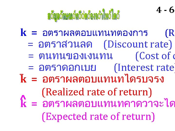 4 - 64 k = อตราผลตอบแทนทตองการ (Re = อตราสวนลด (Discount rate) = ตนทนของเงนทน (Cost