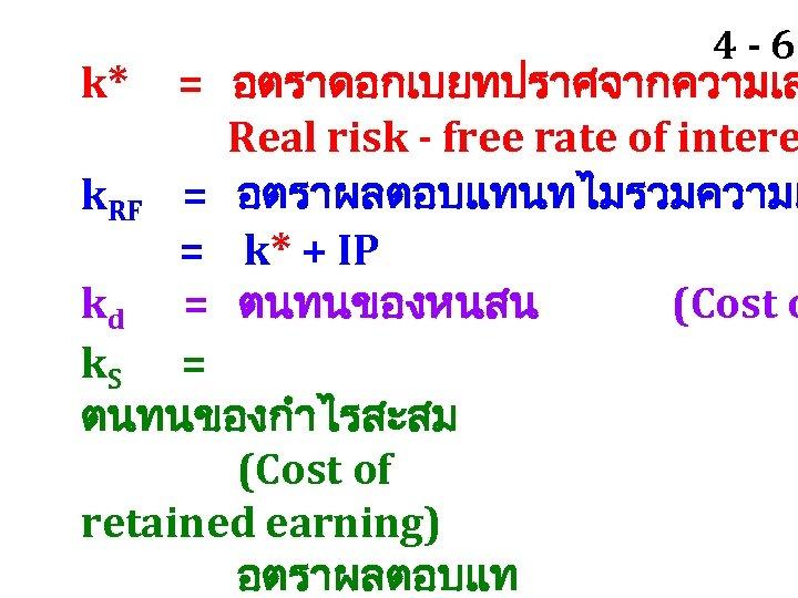 4 - 65 = อตราดอกเบยทปราศจากความเส Real risk - free rate of intere k. RF
