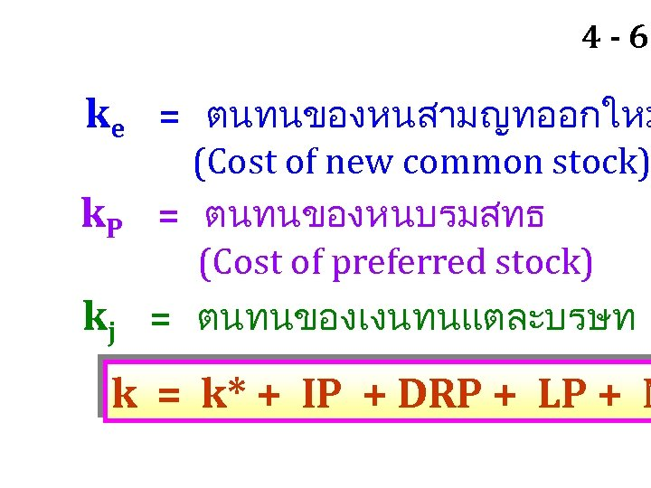 4 - 66 ke = ตนทนของหนสามญทออกใหม k. P kj (Cost of new common stock)
