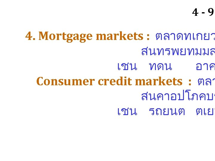 4 -9 4. Mortgage markets : ตลาดทเกยว สนทรพยทมมล เชน ทดน อาค Consumer credit markets