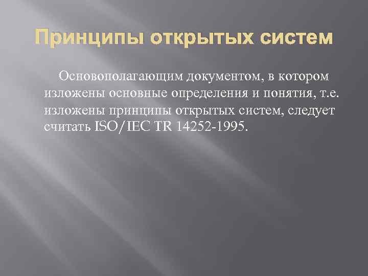 Принципы открытых систем Основополагающим документом, в котором изложены основные определения и понятия, т. е.