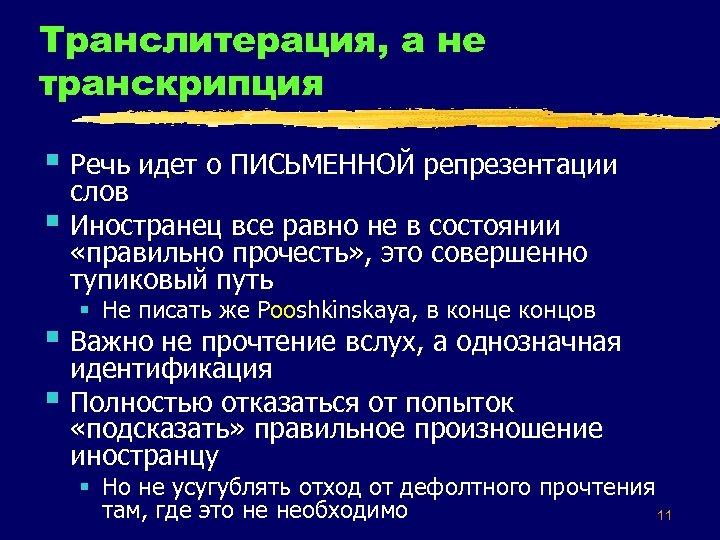 Транслитерация, а не транскрипция § Речь идет о ПИСЬМЕННОЙ репрезентации § слов Иностранец все