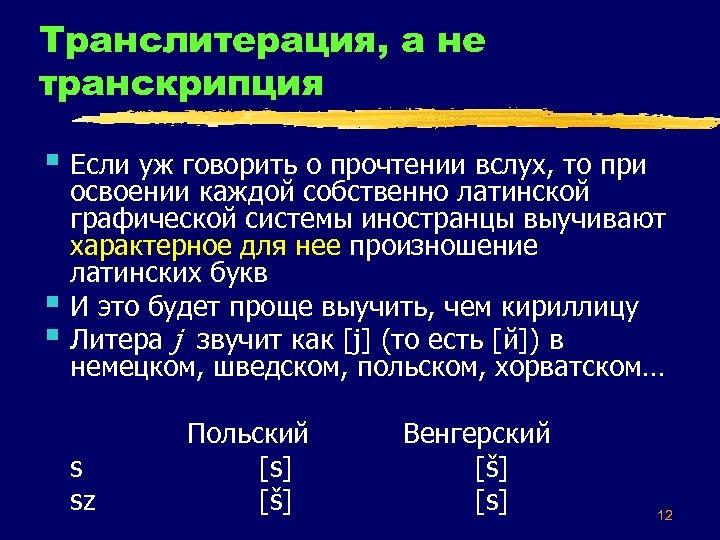 Транслитерация, а не транскрипция § Если уж говорить о прочтении вслух, то при §