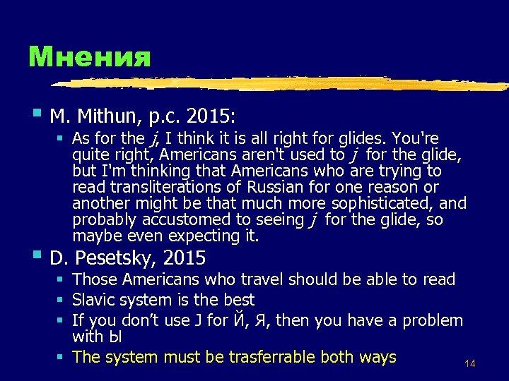 Мнения § M. Mithun, p. c. 2015: § As for the j, I think