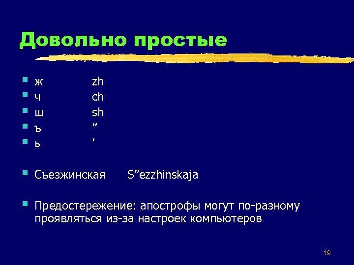 Довольно простые § § § ж ч ш ъ ь § Съезжинская § Предостережение: