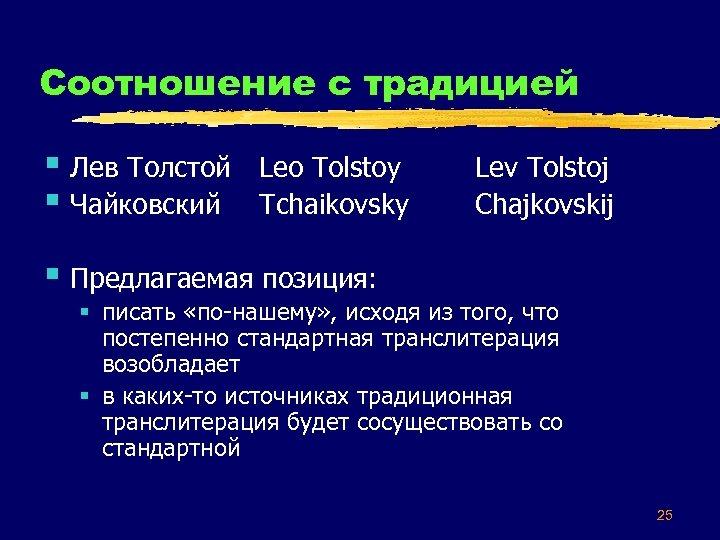 Соотношение с традицией § Лев Толстой § Чайковский Leo Tolstoy Tchaikovsky Lev Tolstoj Chajkovskij