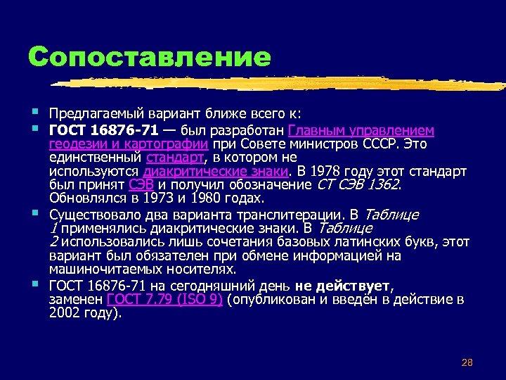 Сопоставление § § Предлагаемый вариант ближе всего к: ГОСТ 16876 -71 — был разработан