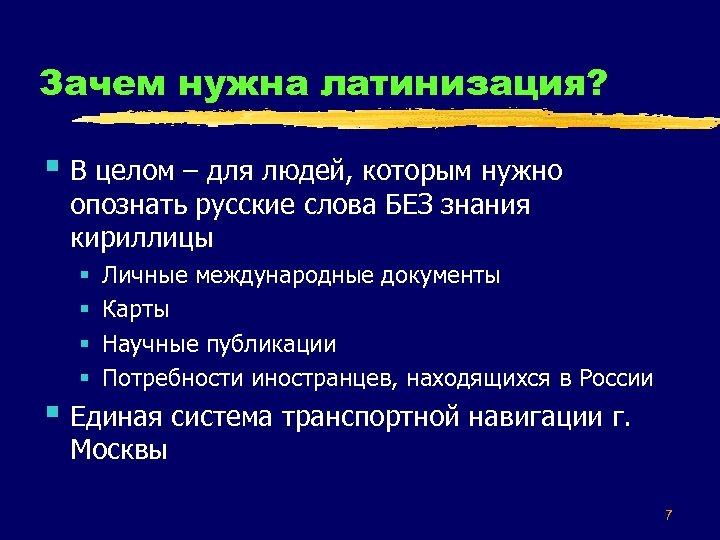 Зачем нужна латинизация? § В целом – для людей, которым нужно опознать русские слова