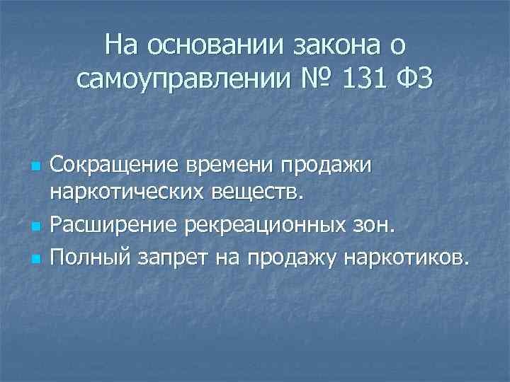 На основании закона о самоуправлении № 131 ФЗ n n n Сокращение времени продажи