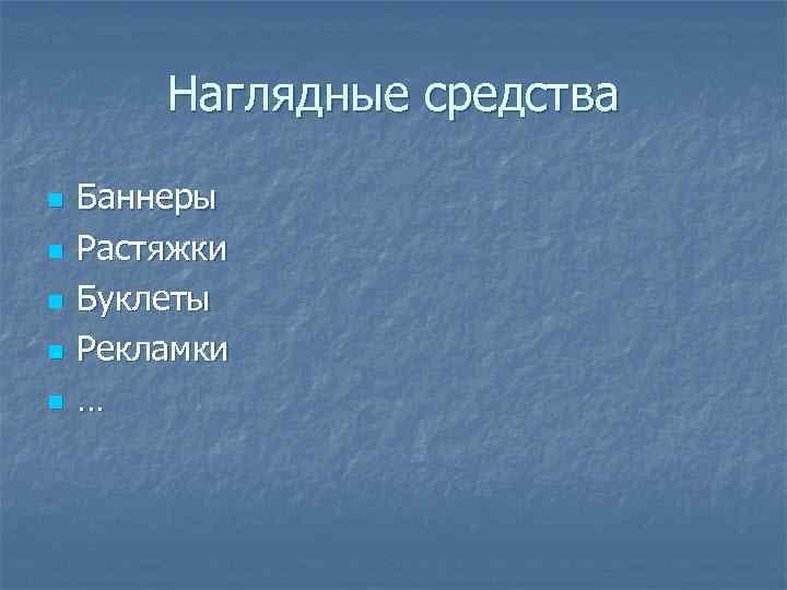Наглядные средства n n n Баннеры Растяжки Буклеты Рекламки …