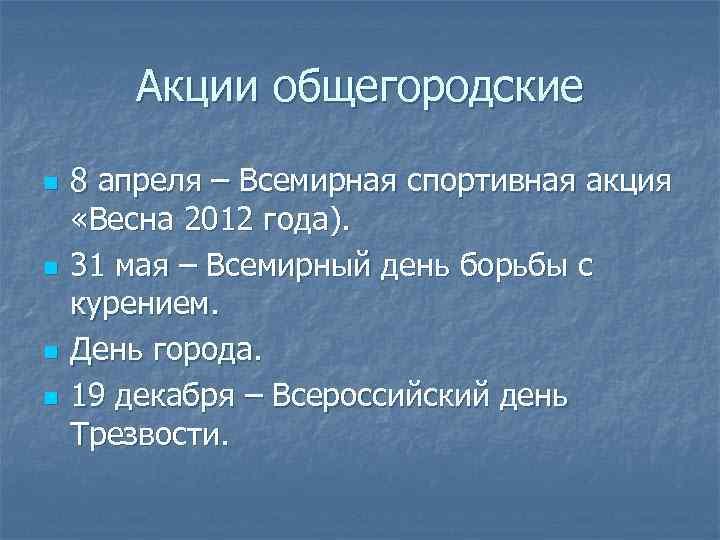 Акции общегородские n n 8 апреля – Всемирная спортивная акция «Весна 2012 года). 31