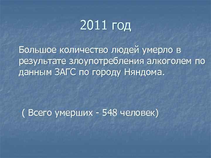 2011 год Большое количество людей умерло в результате злоупотребления алкоголем по данным ЗАГС по