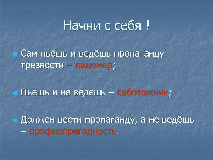 Начни с себя ! n n n Сам пьёшь и ведёшь пропаганду трезвости –
