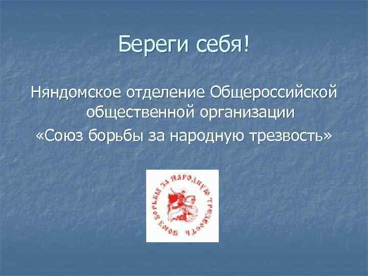 Береги себя! Няндомское отделение Общероссийской общественной организации «Союз борьбы за народную трезвость»