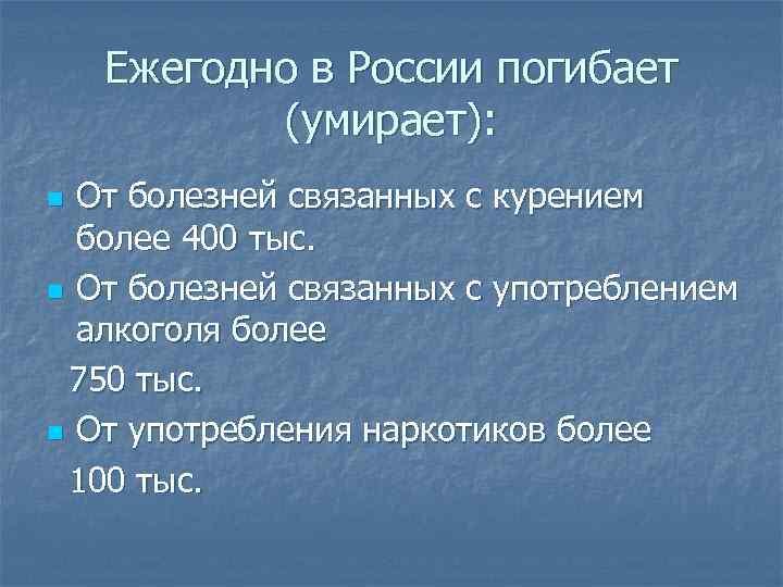 Ежегодно в России погибает (умирает): От болезней связанных с курением более 400 тыс. n