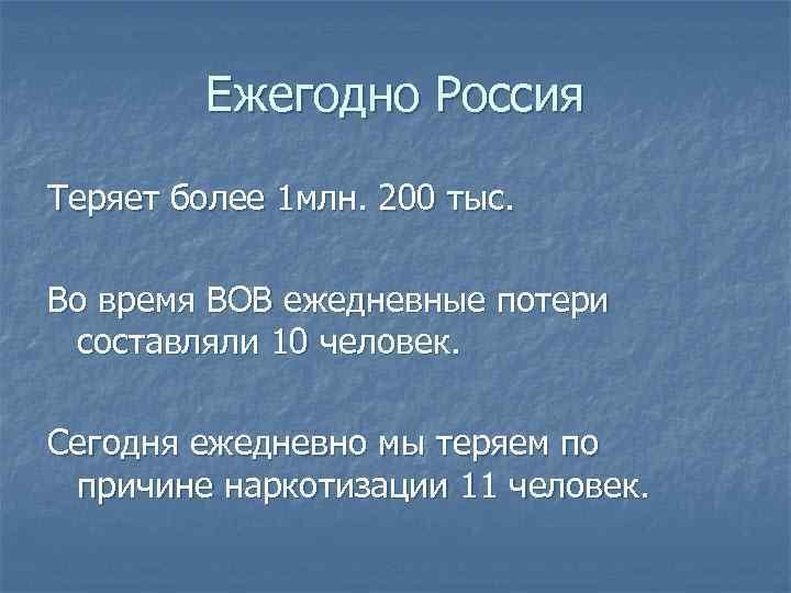 Ежегодно Россия Теряет более 1 млн. 200 тыс. Во время ВОВ ежедневные потери составляли