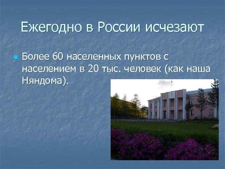 Ежегодно в России исчезают n Более 60 населенных пунктов с населением в 20 тыс.