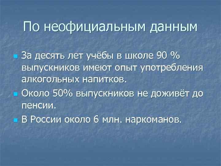 По неофициальным данным n n n За десять лет учёбы в школе 90 %