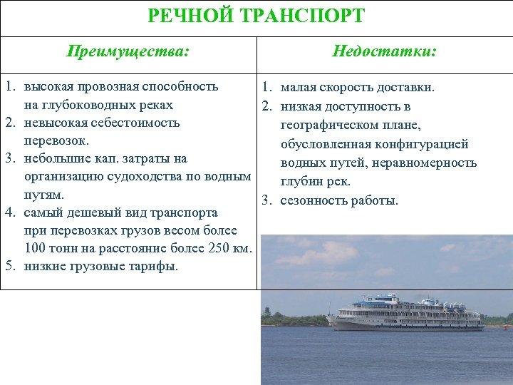 РЕЧНОЙ ТРАНСПОРТ Преимущества: Недостатки: 1. высокая провозная способность 1. малая скорость доставки. на глубоководных