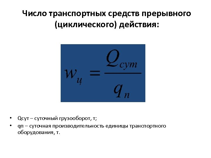 Число транспортных средств прерывного (циклического) действия: • Qсут – суточный грузооборот, т; • qп