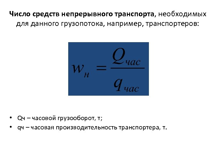 Число средств непрерывного транспорта, необходимых для данного грузопотока, например, транспортеров: • Qч – часовой