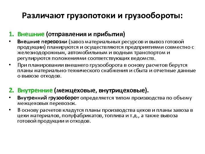 Различают грузопотоки и грузообороты: 1. Внешние (отправления и прибытия) • • Внешние перевозки (завоз