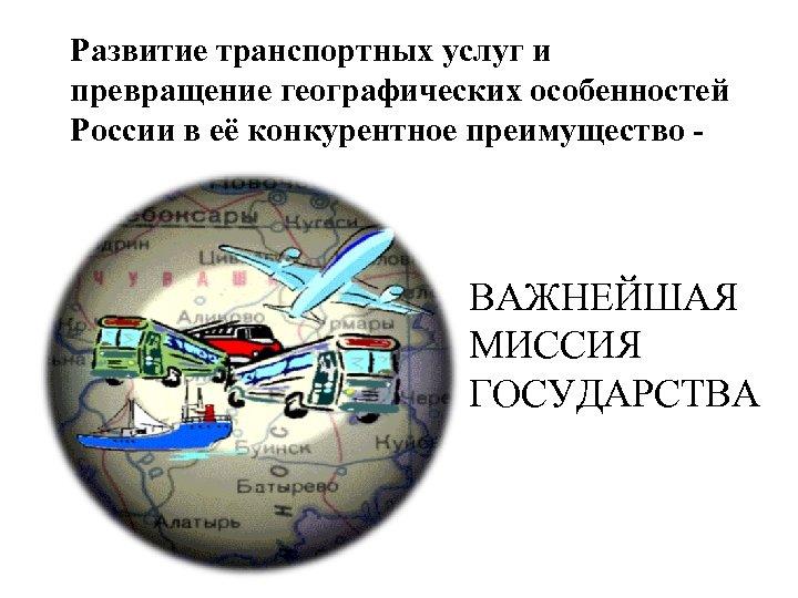 Развитие транспортных услуг и превращение географических особенностей России в её конкурентное преимущество - ВАЖНЕЙШАЯ