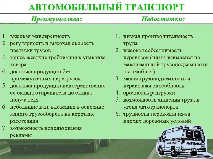 АВТОМОБИЛЬНЫЙ ТРАНСПОРТ Преимущества: 1. высокая маневренность 2. регулярность и высокая скорость поставки грузов 3.
